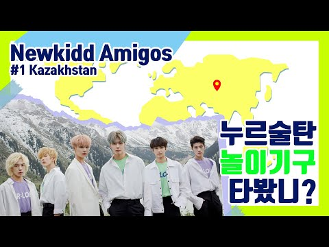 [Newkidd Amigos] Newkidd 뉴키드 In Kazakhstan #1
