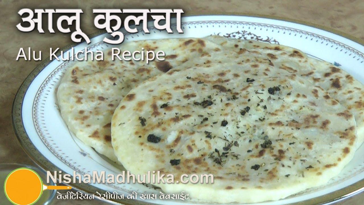 Amritsari aloo kulcha recipe stuffed kulcha youtube forumfinder Choice Image