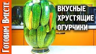 Рецепт Хрустящих Маринованных Огурцов на зиму