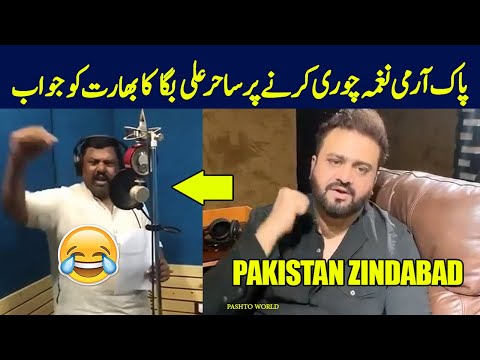 Sahir Ali Bagga Reaction On India Copy Pakistan Army Song - Har Dil Ki Awaz Pakistan Zindabad