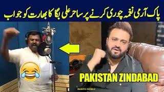 Sahir Ali Bagga Reaction On India Copy Pakistan Army Song - Har Dil Ki Awaz Pakistan Zindabad.mp3