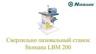 Сверлильно пазовальный станок Stomana LBM 200