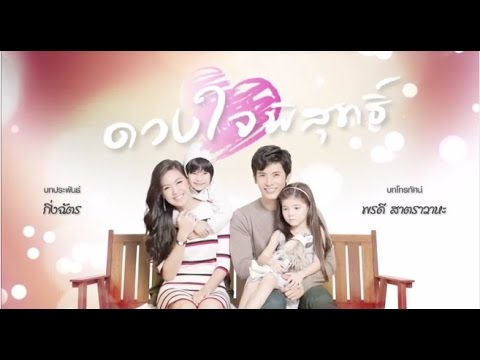 Duang Jai Pisuth Ep. 02 Full