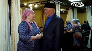 Мусульманская семья отпраздновала золотую свадьбу