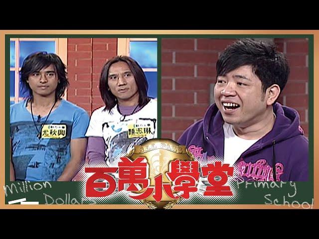 百萬小學堂 第 23 集 動力火車 張秀卿 李明依 NONO 洪小鈴 聶雲