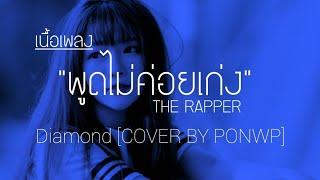 พูดไม่ค่อยเก่ง | Diamond | THE RAPPER (COVER BY PONWP)(เนื้อเพลง)