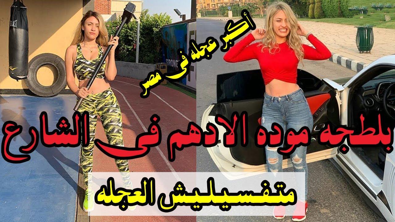 متفسليش العجله موده الادهم عقبال ما العجلتين اللي ورا يفرقعوا