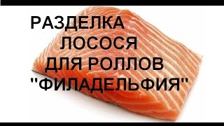 Разделка сёмги лосося 9-10кг, целый с головой | Готовим роллы Филадельфия