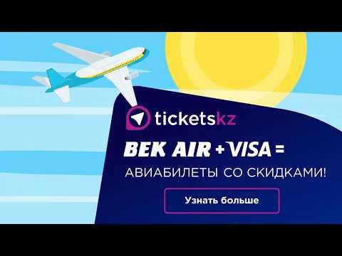 Только на Tickets.kz - Авиабилеты Bek Air + Visa = Скидка