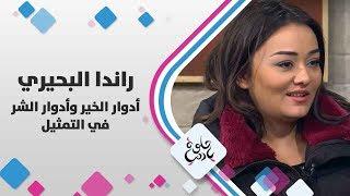 راندا البحيري - أدوار الخير وأدوار الشر في التمثيل