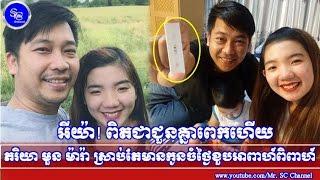ភរិយារបស់លោក មួន ម៉ារ៉ា,មានកូនចំខួបអាពាហ៍ពិពាហ៍,Khmer Hot News, Mr. SC Channel,