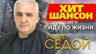 Аскер Седой -  Иду по жизни (Video)