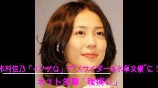 女優の木村佳乃さんが19日放送の日本テレビ系「世界の果てまでイッテ...