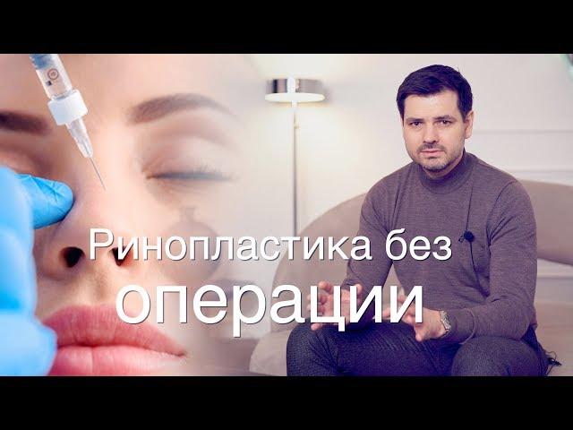 Безоперационная ринопластика //Вся правда