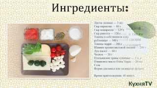 Кулинарный рецепт Основного блюда Лазанья Три сыра.