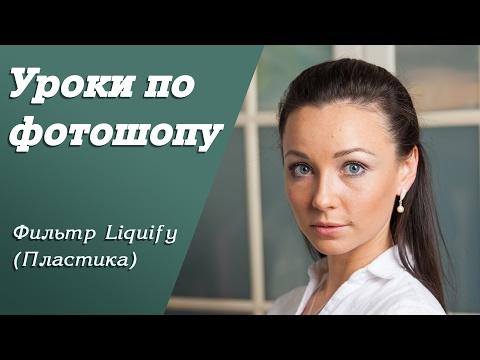Фильтр Liquify (Пластика)   Уроки по фотошопу. Занятие 5