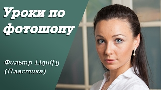 Фильтр Liquify (Пластика) | Уроки по фотошопу. Занятие 5
