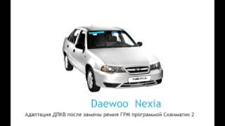 Daewoo Nexia - Адаптация ДПКВ с помощью Сканматик 2