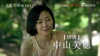 當愛沉睡時Butterfly Sleep 112min|普0+|日本|日語|數位版|劇情、...