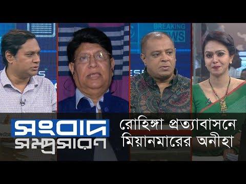 রোহিঙ্গা প্রত্যাবাসনে মিয়ানমারের অনীহা || Songbad Somprosaron || DBC NEWS 26/09/18