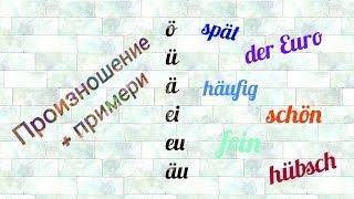 ö, ü, ä, eu...: Произношение + примери/ Aussprache + Beispiele