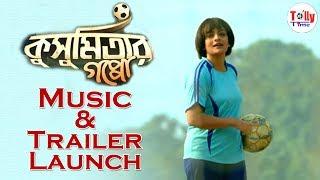 kusumitar-gappo-trailer-music-launch