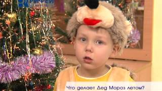 Опрос   Что делает Дед Мороз летом 1(, 2013-12-30T02:26:19.000Z)