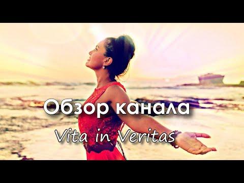 Обзор канала Vita In Veritas! Какую пользу ты получишь здесь?