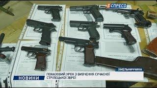 Показовий урок з вивчення сучасної стрілецької зброї
