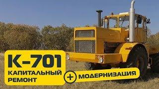 Күрделі жөндеу және жаңғырту тракторды Кировец К-701