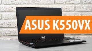 распаковка ASUS K550VX / Unboxing ASUS K550VX