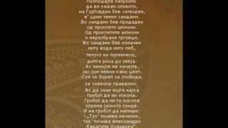 Александар Митевски-Послушајте патриоти; Poslusajte patrioti