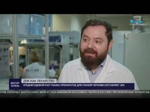 BIOCAD создает препараты для лечения гемофилии и спинальной мышечной атрофии