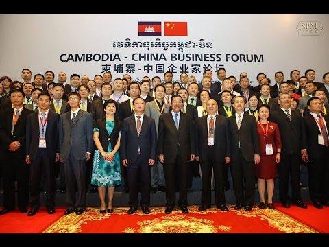柬埔寨-中国企业家论坛 Cambodia-China Business Forum                     (Video 1)