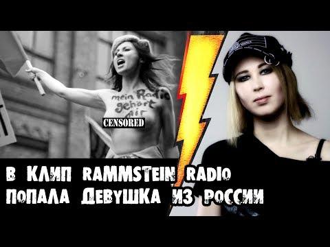 Как в клип RAMMSTEIN RADIO попала девушка из России
