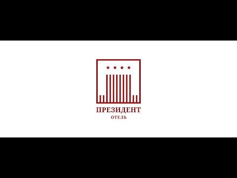 Официальный презентационный ролик гостиницы «Президент-Отель»