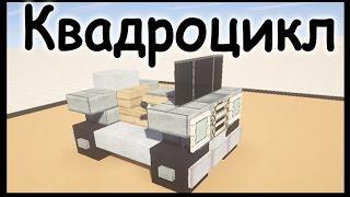 Квадроцикл в майнкрафт - Как сделать? - Minecraft(Хотели?) Получите) Строительство машин и прочей техники как оно есть, без таймлапсов. Строим пошагово - строи..., 2015-02-16T19:52:18.000Z)