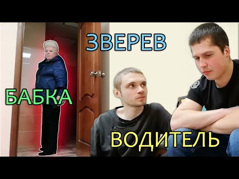 Зверев и Водитель - Tupa Splash 17.03.2019