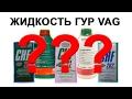 какое масло нужно лить в гур