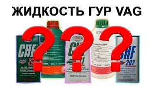 Какое масло заливать в ГУР Фольксваген Ауди. G002000/G004000, Pentosin 11s/202/7.1, Febi 06161/06162(, 2017-02-07T18:08:10.000Z)