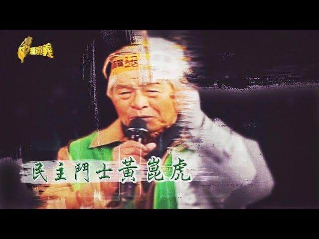 【台灣演義】民主鬥士 黃崑虎 2020.10.04 | Taiwan History