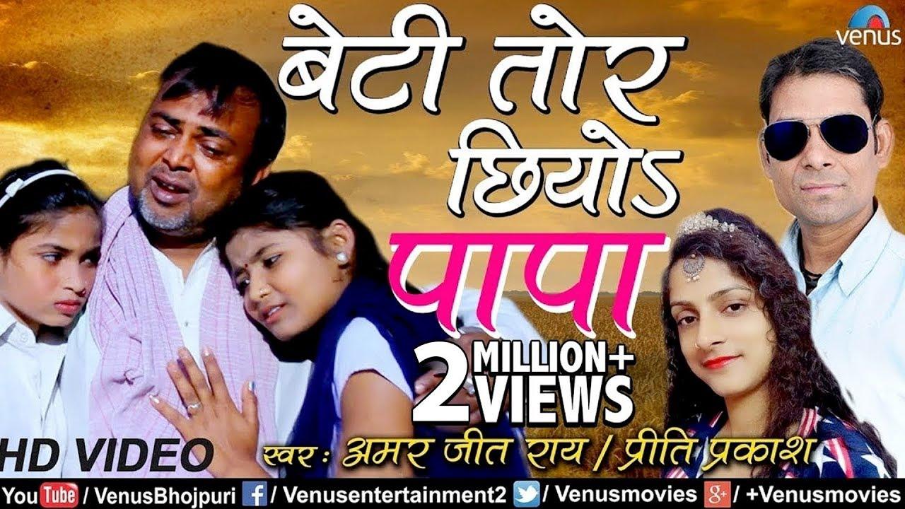 Download 2018 का भोजपुरी का सबसे Emotional गाना   Beti Tor Chhiyo Papa   बाप बेटी का रिश्ता   Bhojpuri Song