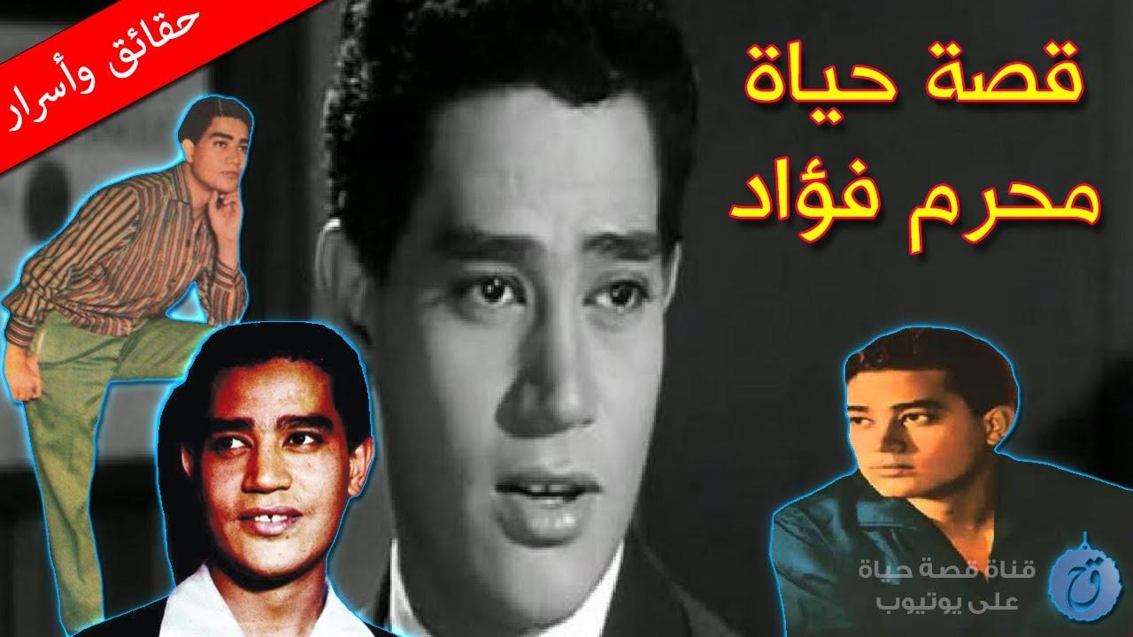 قصة حياة وأسرار محرم فؤاد تزوج سبع مرات من راقصة وممثلة وملكة جمال وحفيده نجم بلجيكي !