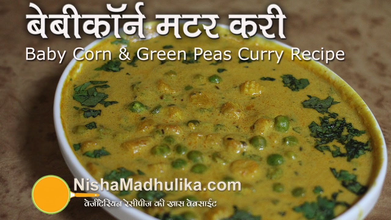 Baby corn green peas curry recipe youtube forumfinder