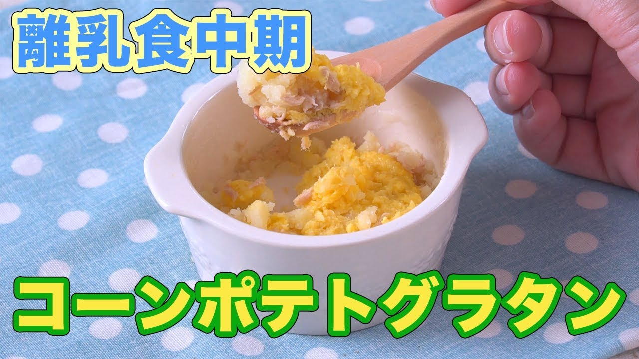 離乳食中期(7〜8ヶ月ごろ)コーンポテトグラタンの作り方