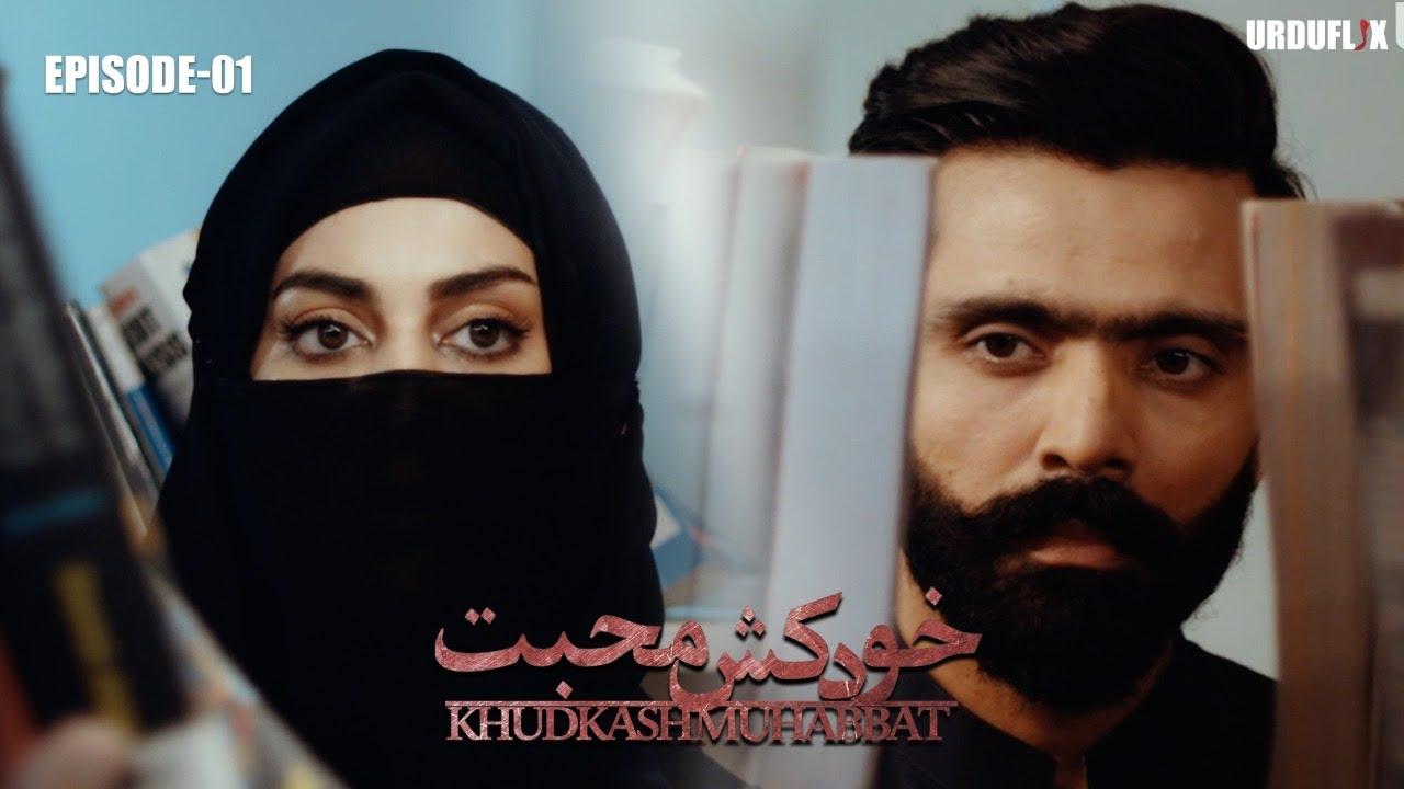 Download Khudkash Muhabbat | Episode 01 |  Love at First Sight | Urduflix Original Series | Fawad Alam