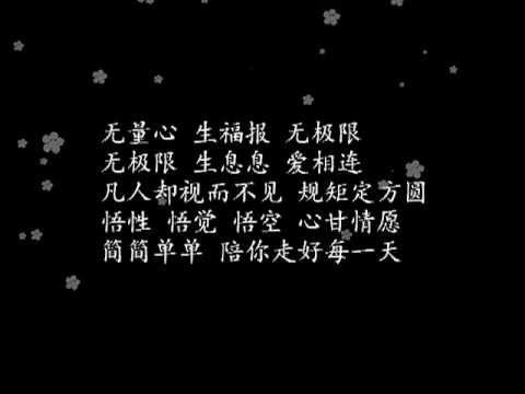 悟-劉德華 - YouTube