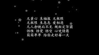 悟-刘德华