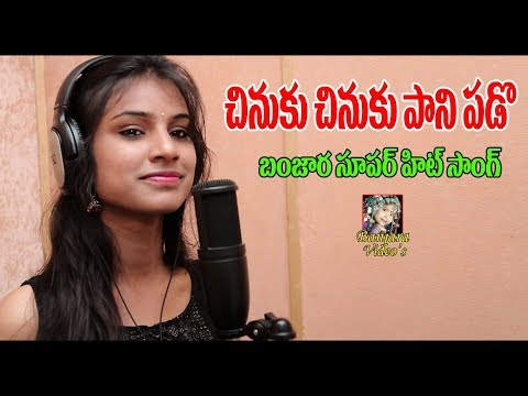 CHINUKU CHINUKU PANI PADARO KOTA DEVERA BANJARA NEW SONG // BANJARA VIDEOS