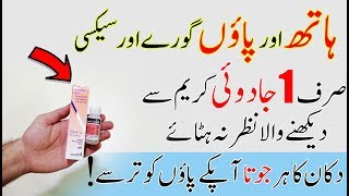 How To Get Instant Whiten Hands | Hands | Feet | Skin Whitening | Fair  Skin Care Tips In UrduHind